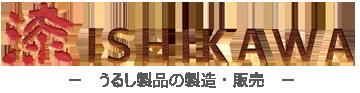 漆 ISHIKAWA